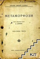 Метаморфози. Част 2: Обяснителни бележки