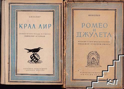 Ромео и Жулиета / Крал Лир / Зимна приказка / Макбет / Както ви се харесва / Комедия от грешки / Укротяване на опърничавата / Буря