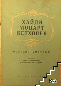Хайдн, Моцарт, Бетховен: Мелодии-солфежи