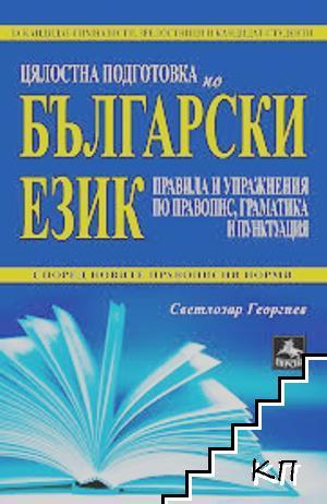 Цялостна подготовка по български език