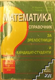 Справочник по математика за зрелостници и кандидат-студенти