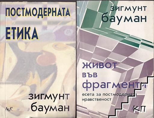 Постмодерната етика / Живот във фрагменти