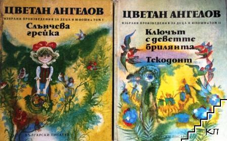 Избрани произведения за деца и юноши в два тома. Том 1-2
