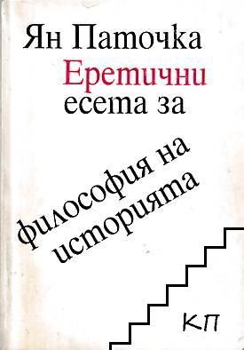 Еретични есета за философия на историята