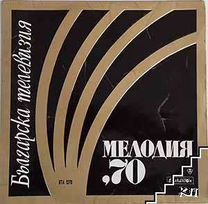 Мелодия '70