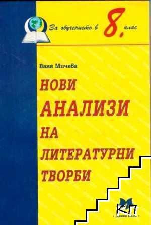 Нови анализи на литературни творби за 8. клас