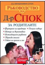 Ръководство на Д-р Спок: За родителите