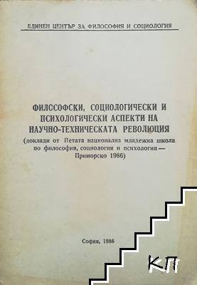 Философски, социологически и психологически аспекти на научно-техническата революция