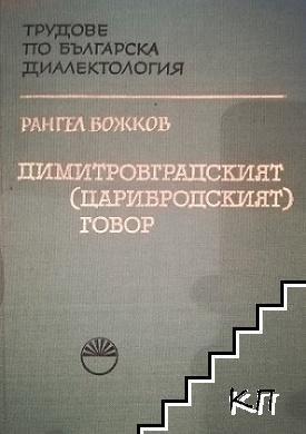 Димитровградският (царибродският) говор