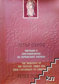 Миграция и християнизиране на германските племена / The Migration of the Teutonic Tribes and Their Conversion to Christianity