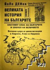 Великата история на българите