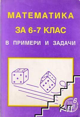 Математика за 6.-7. клас в примери и задачи