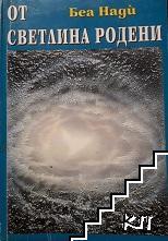 Приказки за Боговете. Книга 2: От светлина родени