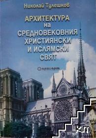 Архитектура на средновековния и ислямски свят
