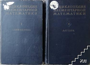 Энциклопедия элементарной математики. Том 1-2
