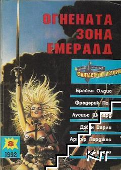 Фантастични истории. Бр. 8 / 1992