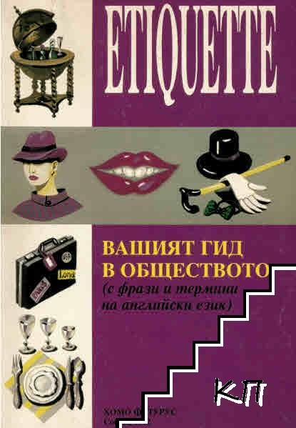 Etiquette. Вашият гид в обществото