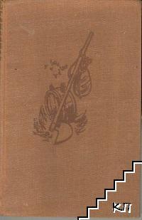 Избрани съчинения в десет тома. Том 8: Романи