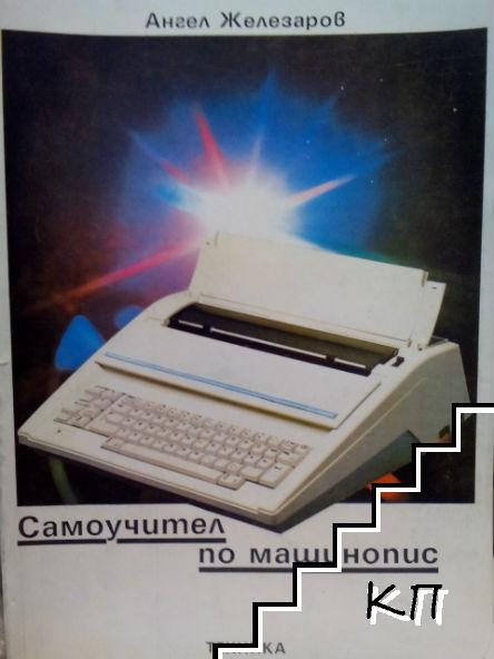 Самоучител по машинопис