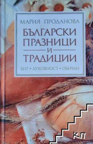 Български празници и традиции