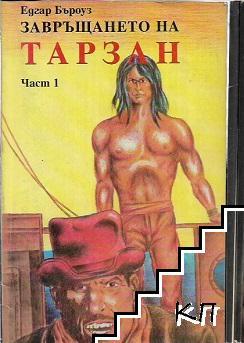 Завръщането на Тарзан. Част 1-3
