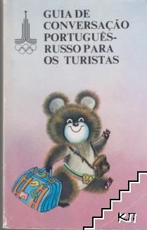 Guia de conversacao portugues-russo para os turistas / Португальско-русский разговорник для туристов