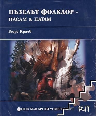 Пъзелът фолклор - насам & натам