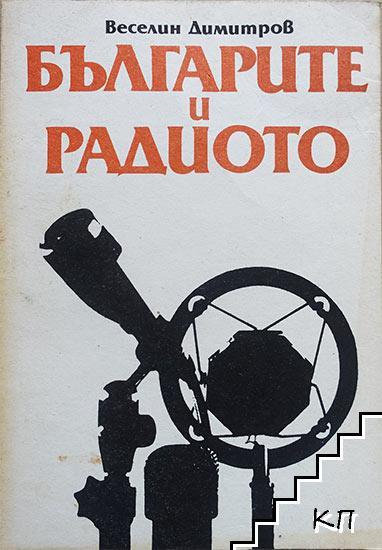 Българите и радиото