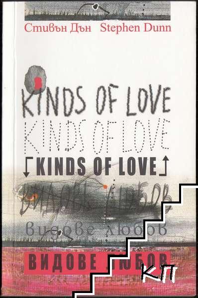 Kinds of Love / Видове любов