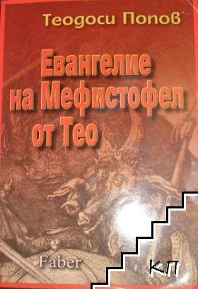 Евангелие на Мефистофел от Тео