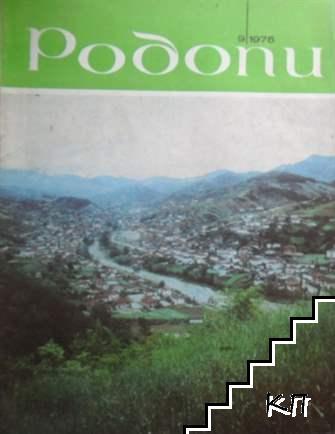 Родопи. Бр. 9 / 1975