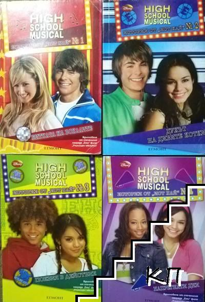 "High School Musical. Истории от ""Ист Хай"" № 1-4"