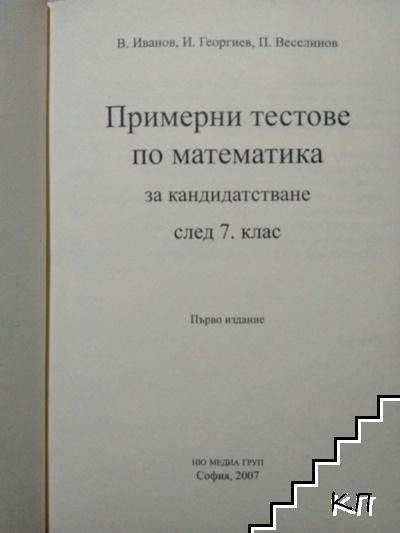 Примерни тестове по математика за кандидатстване след 7. клас / Примерни тестове и теми по български език и литература за кандидатстване след 7. клас