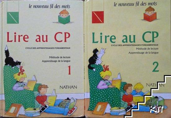 Lire au CP 1-2