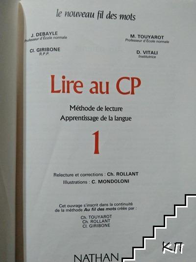 Lire au CP 1-2 (Допълнителна снимка 1)