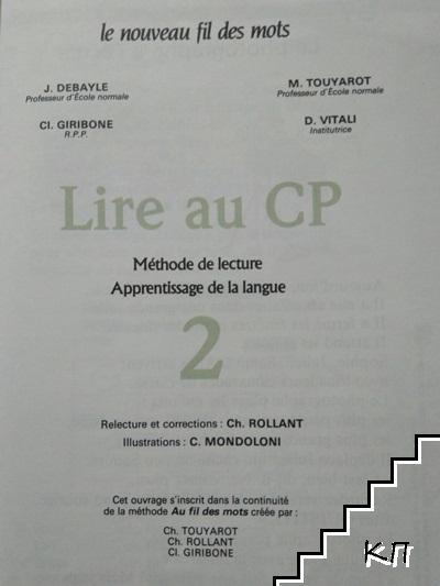 Lire au CP 1-2 (Допълнителна снимка 2)