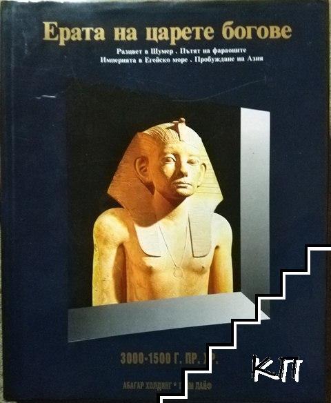 История на света в двадесет тома. Том 1
