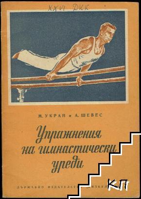 Упражнения на гимнастически уреди