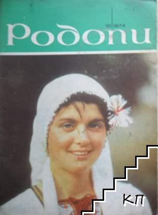 Родопи. Бр. 10 / 1974