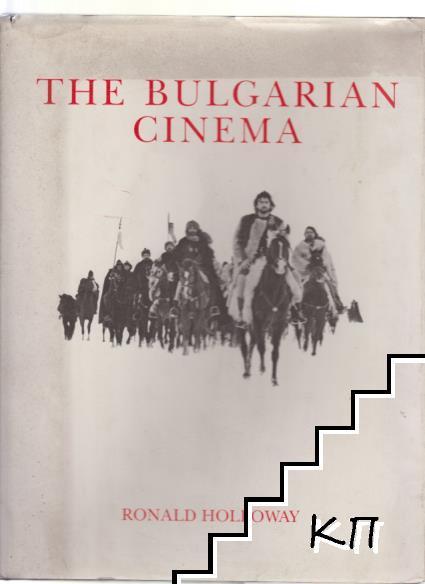 The Bulgarian Cinema