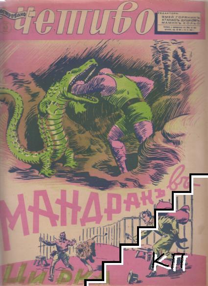 Илюстровано четиво. Бр. 1-55 57-68 72-100 / 1941-1942
