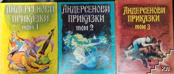 Андерсенови приказки в три тома. Том 1-3
