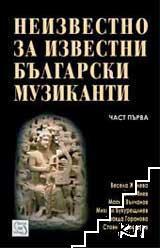 Неизвестното за известни български музиканти