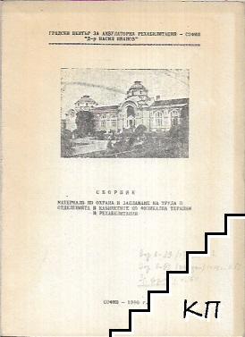 Сборник материали по охрана и заплащане на труда и отделенията и кабинетите по физикална терапия и рехабилитацип