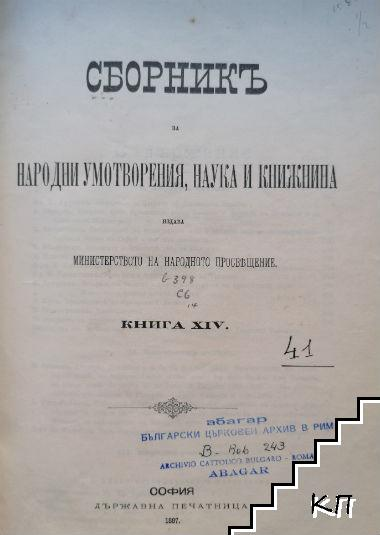 Сборникъ за народни умотворения, наука и книжнина. Книгa XIV