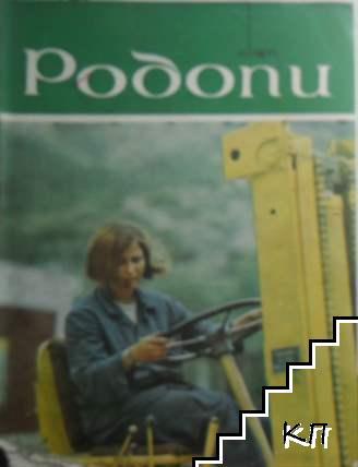 Родопи. Бр. 11 / 1971