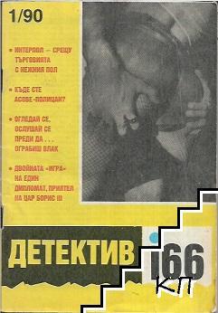 Детектив. Бр. 1 / 1990