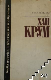 Хан Крум