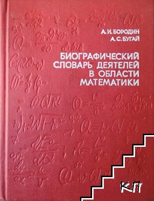 Биографический словарь деятелей в области математики
