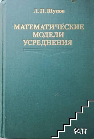 Математические модели усреднения
